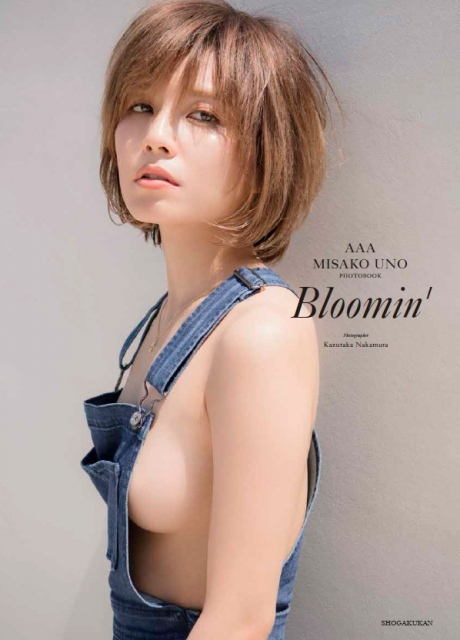AAA宇野実彩子、過去最高のセクシー写真集発売 裸オーバーオールも解禁