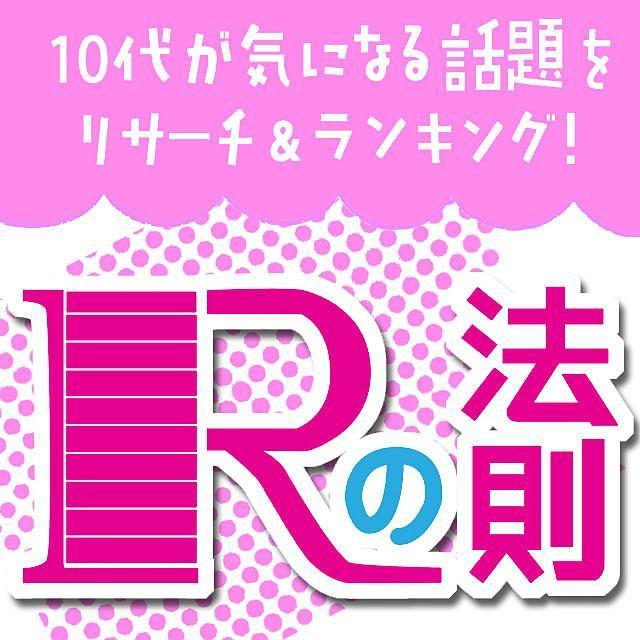 10代が気になるNHK教育情報バラエティ番組☆「Rの法則」の紹介♪