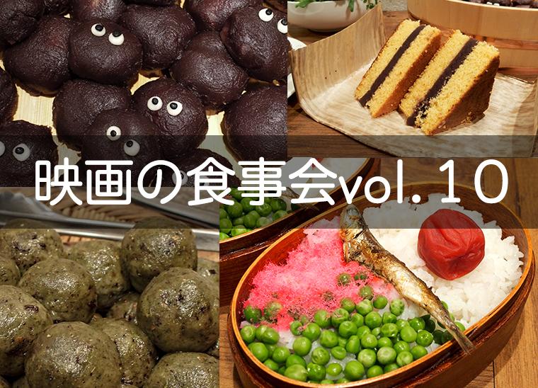 可愛い!可愛い!トトロ、もののけ、千と千尋!!ジブリ飯・待望の和食スペシャル!映画の食事会vol.10レポート