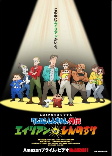 『クレヨンしんちゃん』六本木でイベント開催 神谷浩史も出演へ