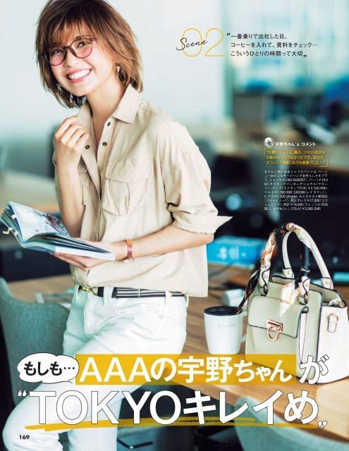 AAA宇野実彩子、TOKYOキレイめOLに変身 メガネ姿も披露