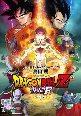 劇場版『 ドラゴンボールZ 復活の「F」 』8月27日、地上波初放送決定。トランクス目線で振り返る新規映像も初公開。
