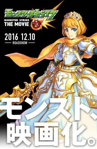 劇場版アニメ『 モンスターストライク THE MOVIE 』2016年12月公開決定