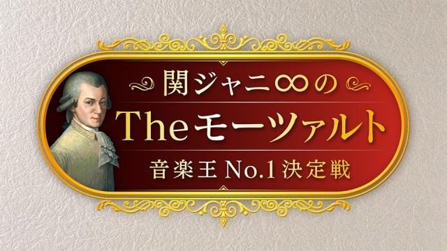 関ジャニの音楽特番、歌うま自慢を募集 初のオーディション開催