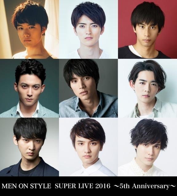 福士蒼汰、竜星涼ら若手俳優が歌って踊る 『MEN ON STYLE』今年も開催