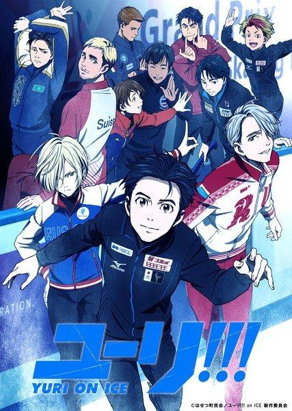 フィギュアスケートアニメ『ユーリ!!!』声優登壇イベント開催