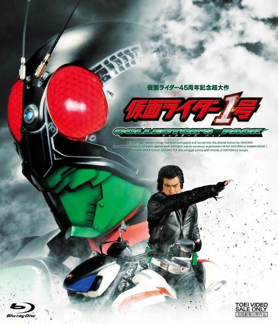 【オリコン】生誕45周年記念作『仮面ライダー1号』DVD/BD映画部門1位