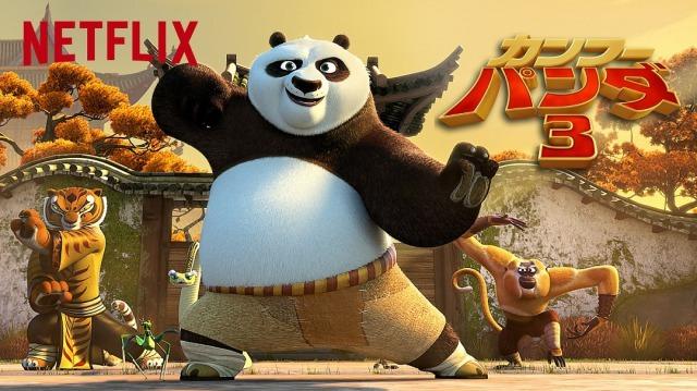 日本劇場未公開の『カンフー・パンダ3』 Netflixで独占配信