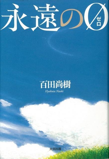 『永遠の0』音声ドラマ化 江口拓也&櫻井孝宏ら出演