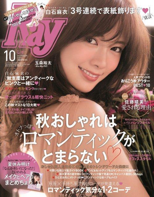 乃木坂46・白石麻衣、自身初『Ray』3号連続単独表紙に