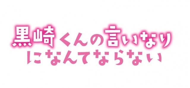 【オリコン】中島健人主演作 初の映像ランキング1位