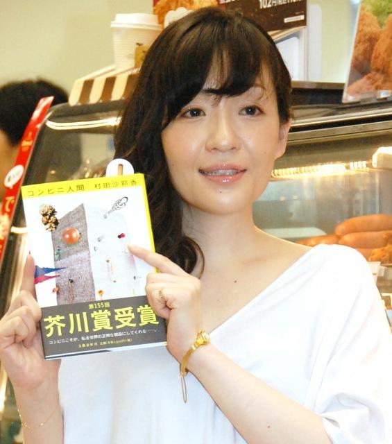 『コンビニ人間』村田早耶香氏、コンビニでサイン会「異常としか言いようがない」