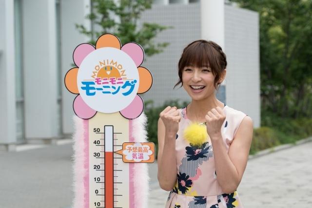 """篠田麻里子""""裏の顔""""を持つお天気お姉さん役挑戦"""