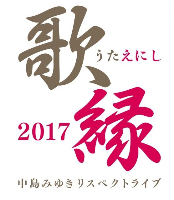 中島みゆき名曲を大竹しのぶ、室井滋ら11組が歌う 来年1月から全国各地で