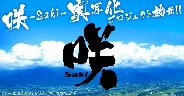 人気麻雀漫画『咲-Saki-』が実写化へ ドラマ&映画公開決定
