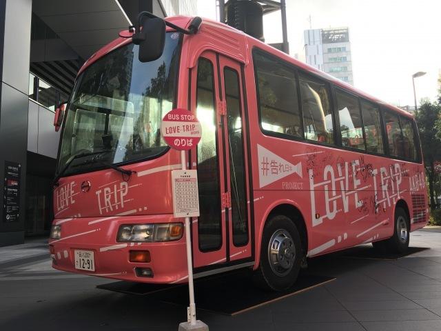 AKB48「LOVE TRIP」バス 秋葉原で展示&試乗会開催中