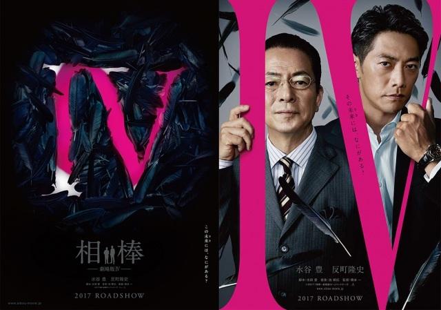 映画最新作『相棒IV』 メイン&サブビジュアル解禁