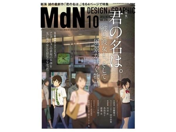 月刊MdN10月号で新海誠監督「君の名は。」を特集!読めばより深く楽しめるはず♡