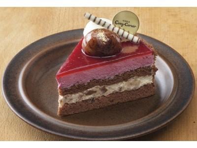 秋の甘味を楽しめる!「カシスとマロンのケーキ」など季節限定ケーキ6品が銀座コージーコーナーに登場