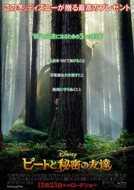 ディズニー新作12・23公開 少年と不思議な生物の友情描く『ピートと秘密の友達』