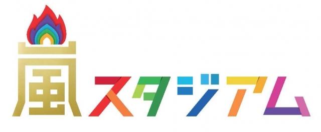 嵐、メンバー5人といまから楽しむ東京2020特番10・10放送