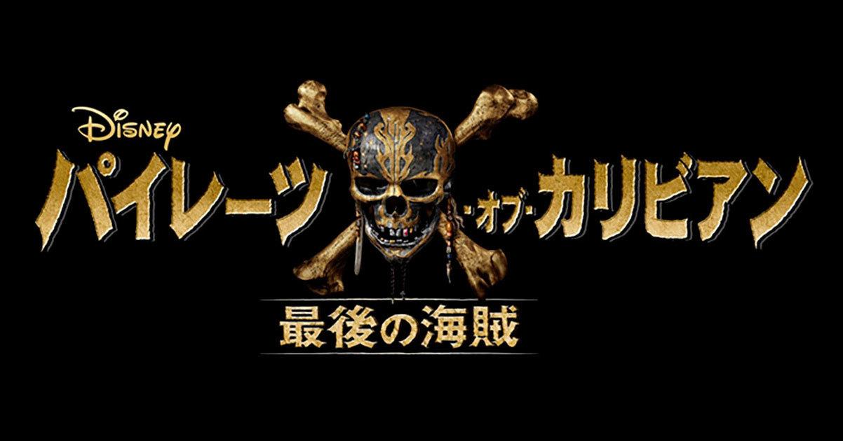 """「パイレーツ・オブ・カリビアン」シリーズ最新作は""""最後の海賊""""に"""
