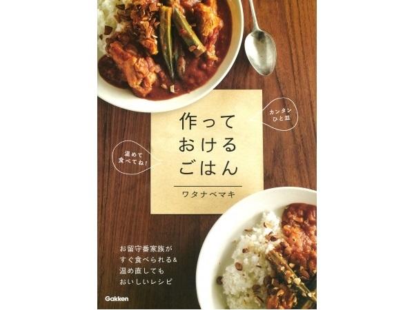 仕事で遅くなる日のお留守番レシピを一冊に集約♪ 人気料理家ワタナベマキさんの「作っておけるごはん」発売