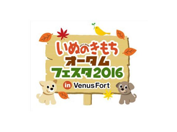 愛犬と楽しく幸せになれるイベント!ヴィーナスフォートで「いぬのきもちオータムフェスタ2016」開催