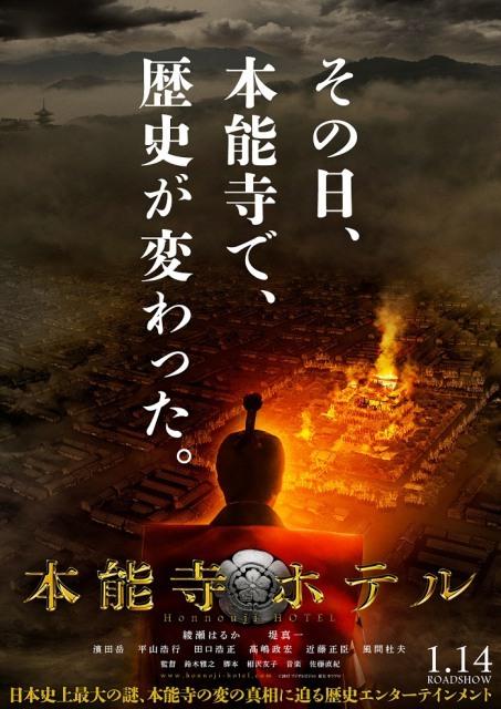 炎に囲まれる綾瀬はるかと甲冑姿の堤真一 『本能寺ホテル』特報解禁