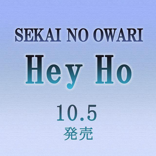 SEKAI  NO OWARI の新曲「Hey Ho」もうすぐ発売!