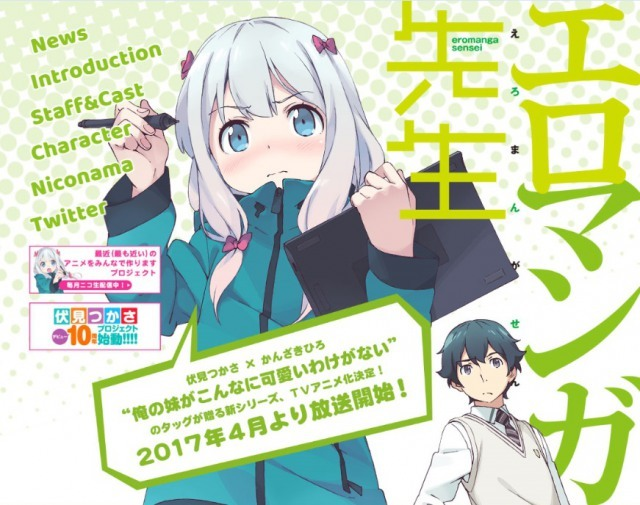 『俺妹』コンビの新作『エロマンガ先生』TVアニメ化 来春放送開始