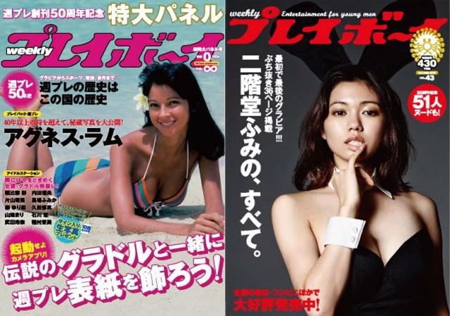 『プレイボーイ』新宿に30メートル駅張り掲出 二階堂ふみ&アグネス・ラムの秘蔵カットも公開