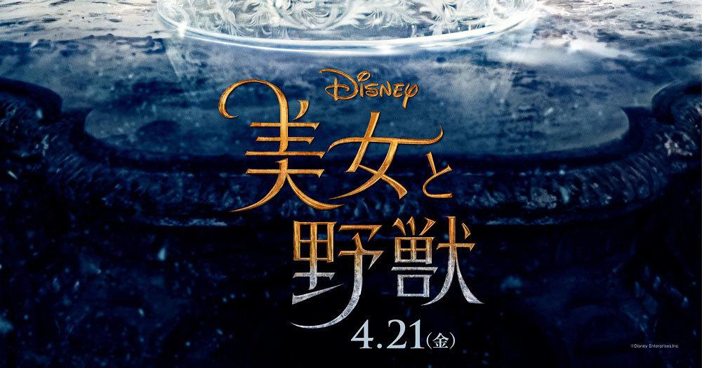 実写版『美女と野獣』日本公開日が決定!ティザーポスターも解禁
