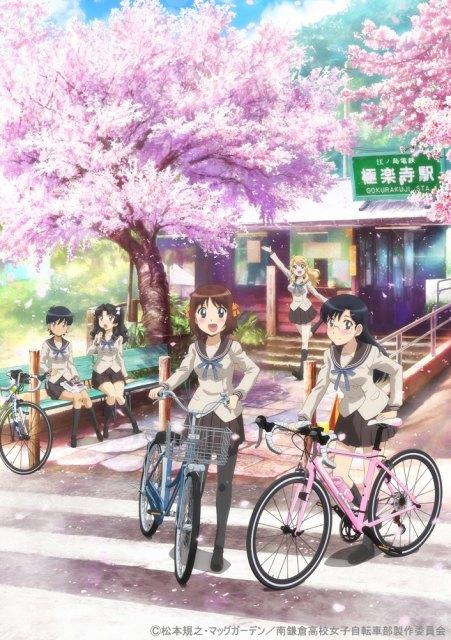 『南鎌倉高校女子自転車部』17年1月にTVアニメ化 キャストも決定
