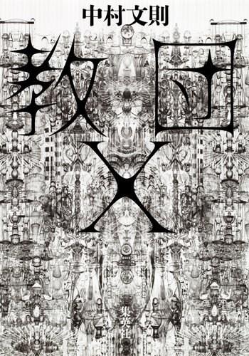 小説『教団X』が音声ドラマ化 主人公は小堺翔太、語りは銀河万丈