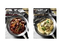 家庭で楽しめる高級志向の「予約でいっぱいの店のパスタソース」の季節限定品が新発売!
