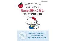 """ハローキティが先生に!?Excel""""便利テク""""を学べる本が発売"""
