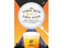 食の街・恵比寿の人気店をおトクに食べ歩き!「ビールに合う激ウマおつまみ」グランプリ開催!