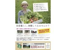 やってみたい、田舎暮らし!鹿児島県曽於市(そおし)で無料の農業体験はいかが?
