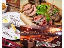 本格的な猪や鹿肉のジビエ料理が味わえる恵比寿「アンタガタドコサ」がリニューアル!