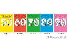 8月10日はスヌーピーの誕生日!「スヌーピーコミックセレクション50's~90's」5カ月連続発売!!