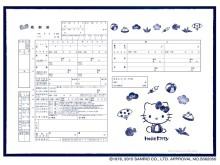 キティちゃん・マイメロ・キキララが祝福!婚姻届製作所がサンリオコラボ商品を新発売‼