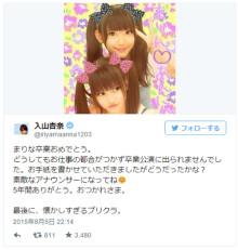 AKB48入山杏奈、5年前のプリクラ公開 卒業の小林茉里奈とのキュートなツインテール姿