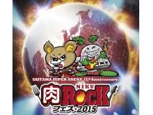 「肉ロックフェス2015」にさらに豪華に電気グルーヴ、OKAMOTO'S、ジュンスカも出演決定!!