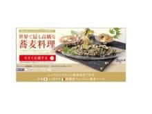 27万円相当の「世界で最も高級な蕎麦料理」が登場!!ウニとキャビアのソースで1組2名にタダで提供!!