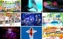 今週末のおすすめ東京イベント10選(7月17日~20日)