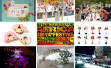 今週末のおすすめ東京イベント10選(7月10日~12日)
