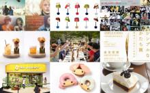 今週末のおすすめ東京イベント10選(7月3日~5日)
