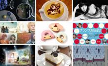 今週末のおすすめ東京イベント10選(6月26日~28日)
