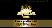 豪華出演陣が夢の共演『KING SUPER LIVE』セットリスト予想してみた(前編)